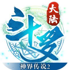 斗罗大陆神界传说360版
