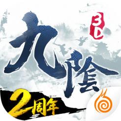 九阴真经3D九游版