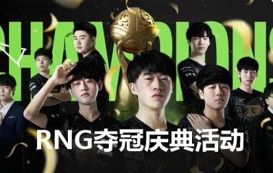 RNG夺冠庆典活动内容 2021MSI夺冠活动奖励