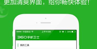 360手机卫士ios10开启不了 360手机卫士ios10无法开启骚扰拦截解决方法